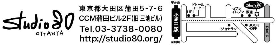 studio80_map01